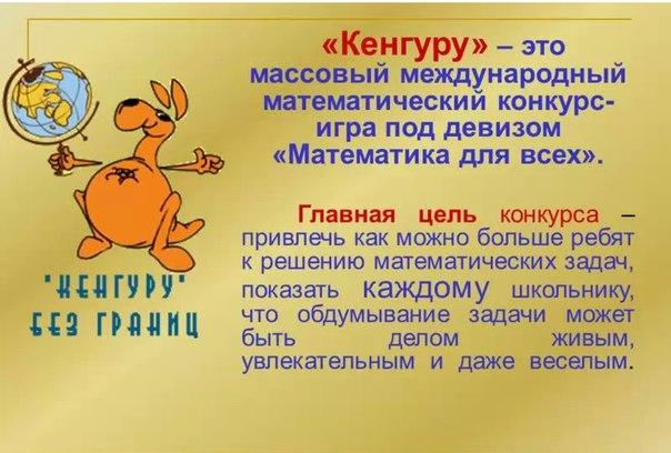 Международного математического конкурса игры кенгуру